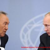 ИА-Русский-Монитор-»-Назарбаев-угрожает-Путину-выходом-из-Евразийского-союза-2014-08-31-15-20-00