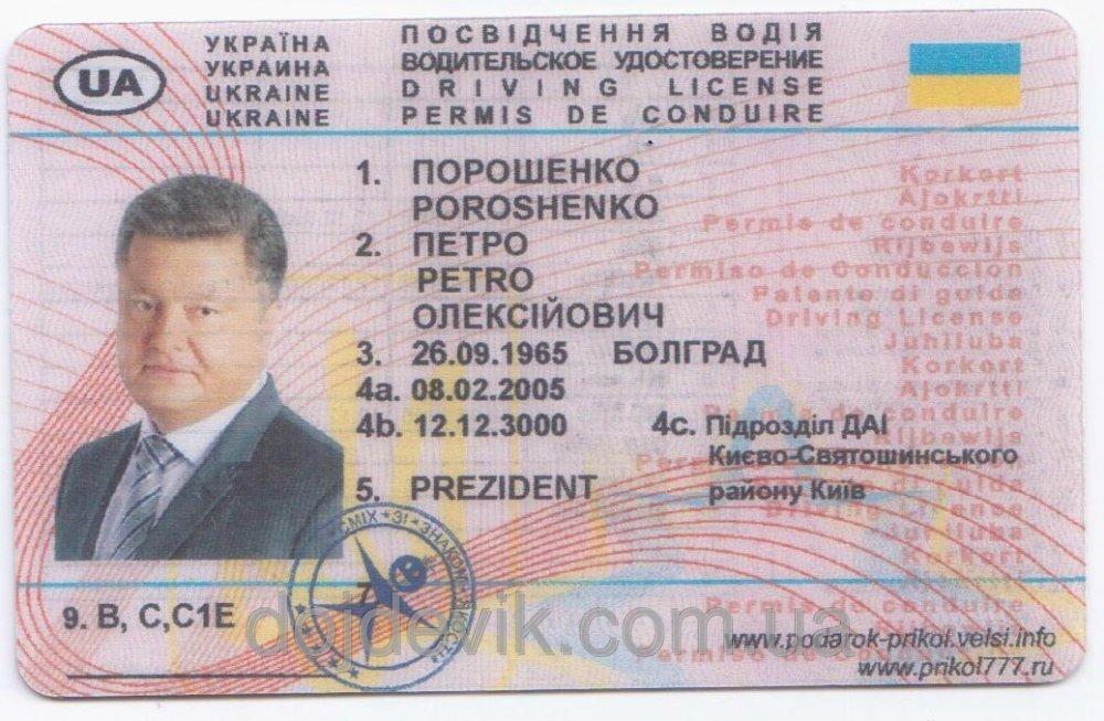 замена прав в украине