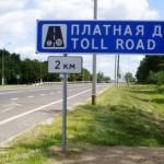 Платная трасса Киев-Одесса: сколько будет стоить проезд