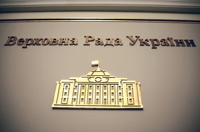 0000043617-verhovnaya-rada-parlament-vr