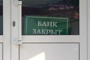 300x200_zakryitie_banka