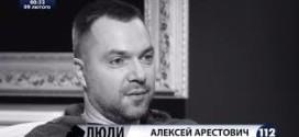 Политика «гопников»: Арестович объяснил, для чего Кремлю нужен «ядерный шантаж»