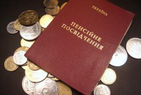 Что получат украинцы вместо пенсии