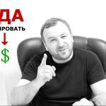 Инвестирование денег в Киеве