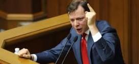 Власть уничтожает Украину — Ляшко (Видео)