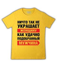 ничто так не украшает женщину как удачно подобранный мужчина на желтой