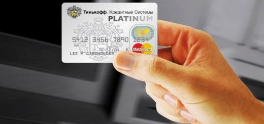 Снятие-наличных-с-кредитной-карты-Тинькофф