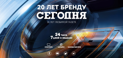 постер СЕГОДНЯ