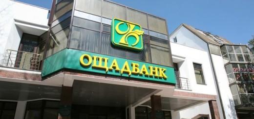 oschadbank-1513005649