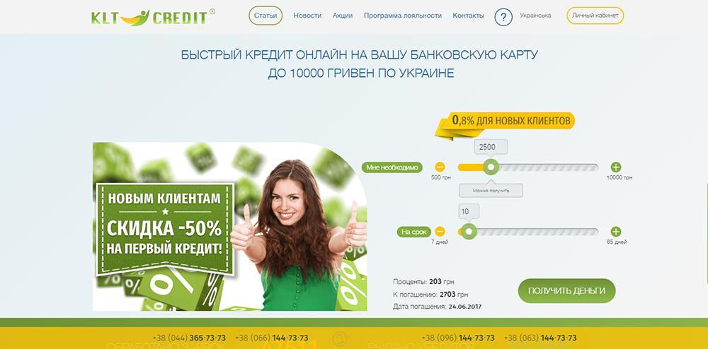 klt_kredit_glavnaya
