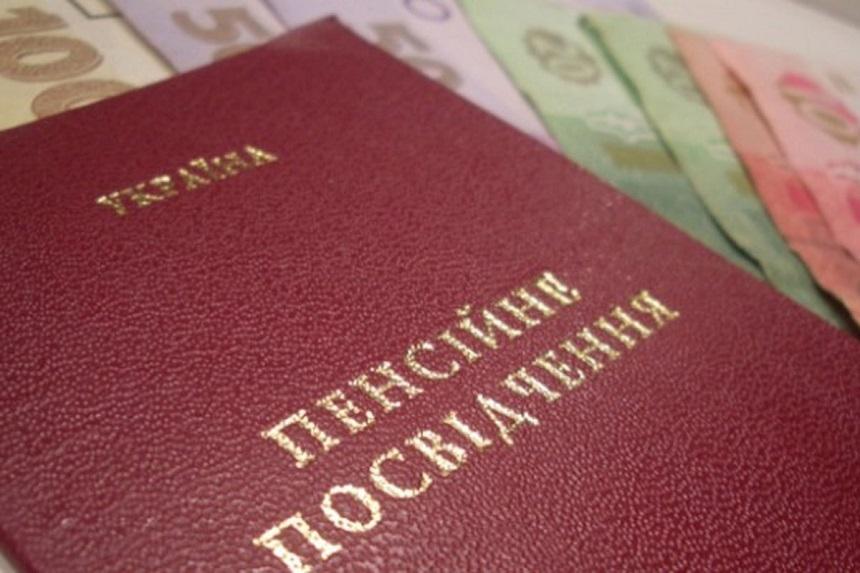 Pensionnaya-reforma