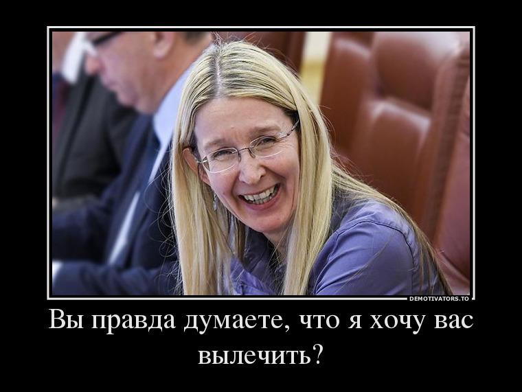 456386_vyi-pravda-dumaete-chto-ya-hochu-vas-vyilechit_demotivators_to