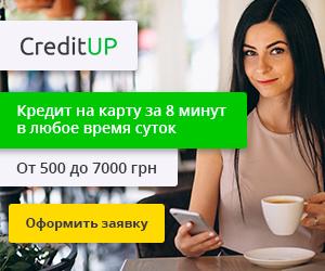 https://creditup.com.ua/